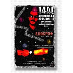 Антология Апокрифа, т. 1. Жизнь 1, вып. 1-4 (2004)