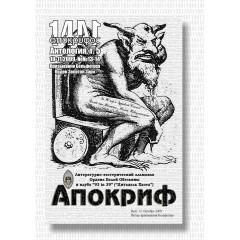 Антология Апокрифа, т. 5. Жизнь 2, вып. 13-14 (октябрь-ноябрь 2009)