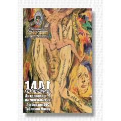 Антология Апокрифа, т. 9. Жизнь 2, вып. 21-22 (март 2010)