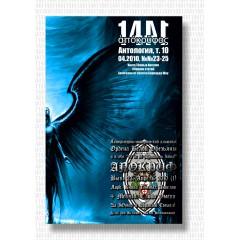 Антология Апокрифа, т. 10. Жизнь 2, вып. 23-25 (март 2010)