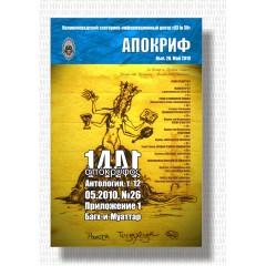 Антология Апокрифа, т. 12. Жизнь 3, вып. 26, прил. 1 (май 2010)