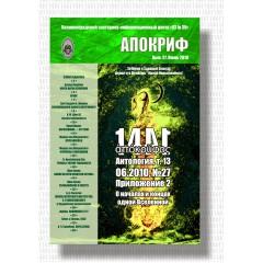Антология Апокрифа, т. 13. Жизнь 3, вып. 27, прил. 2 (июнь 2010)