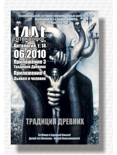 Антология Апокрифа, т. 14. Жизнь 3, прил. 3-4 (июнь 2010)