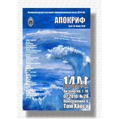 Антология Апокрифа, т. 16. Жизнь 3, вып. 28, прил. 6 (июль 2010)