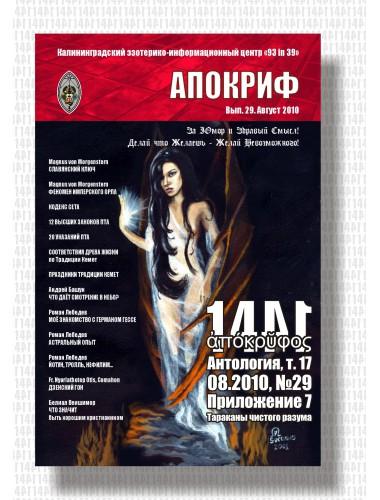 Антология Апокрифа, т. 17. Жизнь 3, вып. 29, прил. 7 (август 2010)