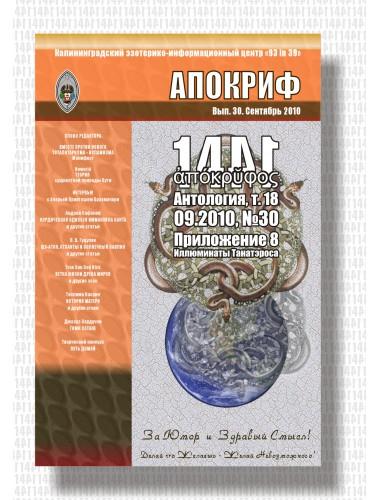 Антология Апокрифа, т. 18. Жизнь 3, вып. 30, прил. 8 (сентябрь 2010)