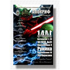 Антология Апокрифа, т. 20. Жизнь 3, вып. 31, прил. 9-10 (октябрь 2010)