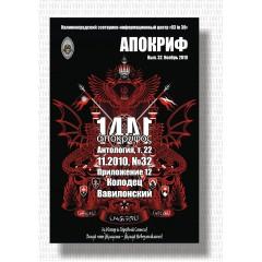 Антология Апокрифа, т. 22. Жизнь 3, вып. 32, прил. 12 (ноябрь 2010)