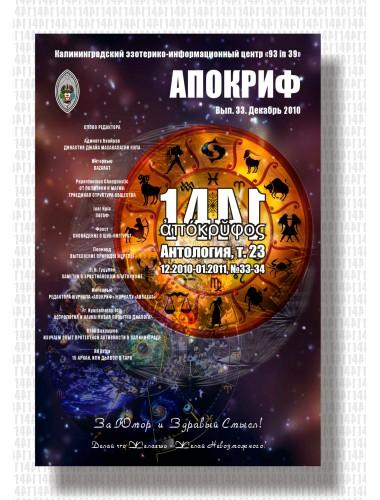 Антология Апокрифа, т. 23. Жизнь 3, вып. 33-34 (декабрь 2010 - январь 2011)