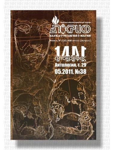 Антология Апокрифа, т. 29. Жизнь 4, вып. 38 (май 2011)
