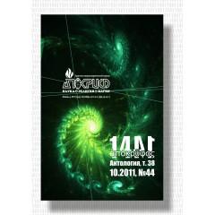 Антология Апокрифа, т. 38. Жизнь 4, вып. 44 (октябрь 2011)
