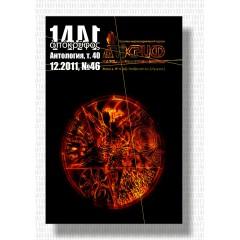 Антология Апокрифа, т. 40. Жизнь 4, вып. 46 (декабрь 2011)