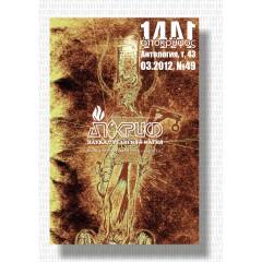 Антология Апокрифа, т. 43. Жизнь 4, вып. 49 (март 2012)
