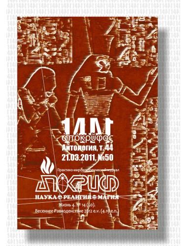 Антология Апокрифа, т. 44. Жизнь 4, вып. 50 (весеннее равноденствие 2012)