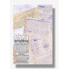 Антология Апокрифа, т. 48. Жизнь 4, прил. 21-22 (май 2012)