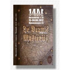 Антология Апокрифа, т. 51. Жизнь 4, прил. 23 (16-30 июня 2012)