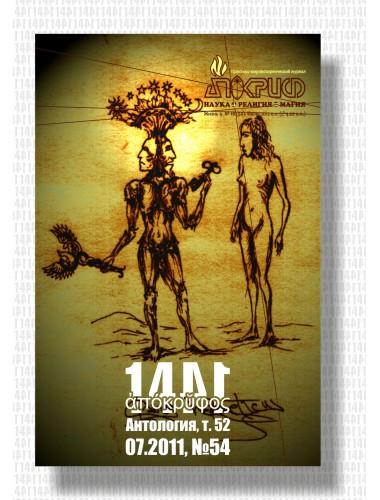 Антология Апокрифа, т. 52. Жизнь 4, вып. 54 (июль 2012)