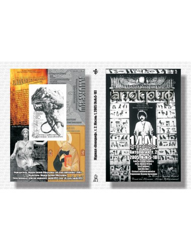 Антология Апокрифа, т. 2. Жизнь 1, вып. 5-10 (2005)