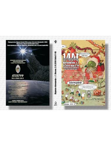Антология Апокрифа, т. 7. Жизнь 2, вып. 17-18 (январь 2010)
