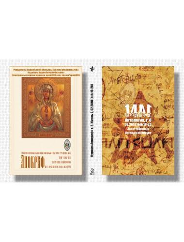 Антология Апокрифа, т. 8. Жизнь 2, вып. 19-20 (февраль 2010)