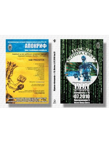 Антология Апокрифа, т. 15. Жизнь 3, прил. 5 (июль 2010)