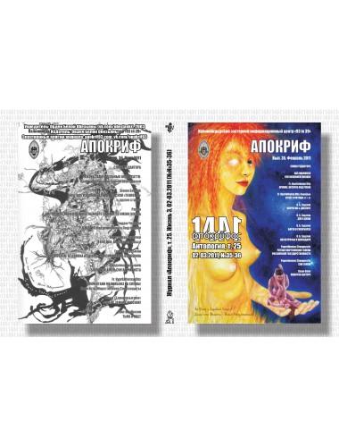 Антология Апокрифа, т. 25. Жизнь 3, вып. 35-36 (февраль-март 2011)