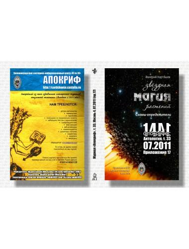 Антология Апокрифа, т. 33. Жизнь 4, прил. 17 (июль 2011)