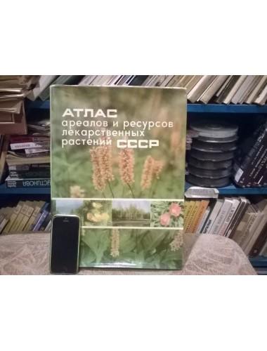 Атлас ареалов и ресурсов лекарственных растений СССР (1983)