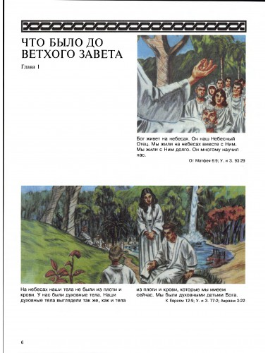 Истории Ветхого Завета (1993)