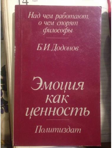 Эмоция как ценность (1978)