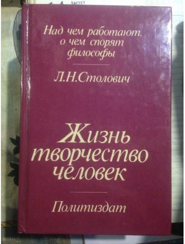 Жизнь, творчество, человек (1985)