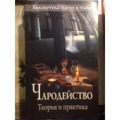 Чародейство: Теория и практика (2009)