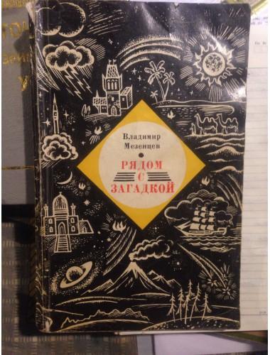 Рядом с загадкой (1980)