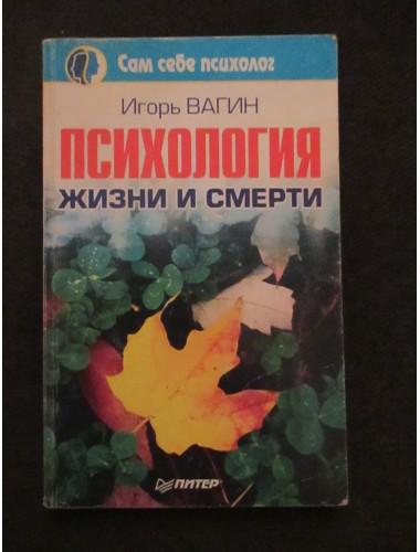 Психология жизни и смерти (2001)