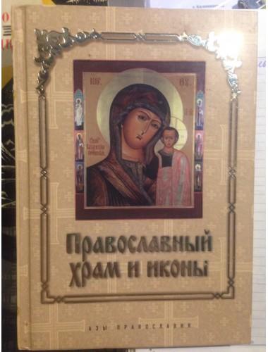 Православный храм и иконы (2005)