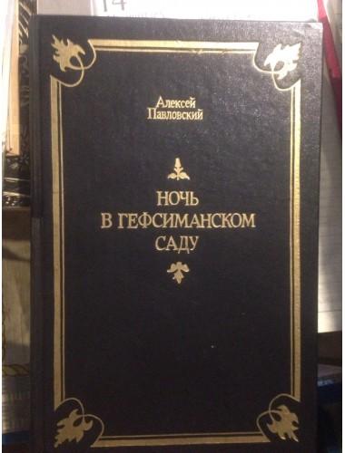 Ночь в Гефсиманском саду (1991)