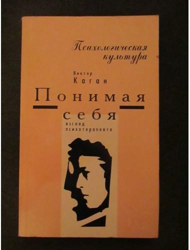 Понимая себя: Взгляд психотерапевта (2002)