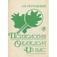 Психология о каждом из нас (1992)