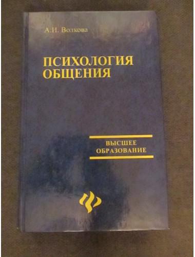 Психология общения (2007)