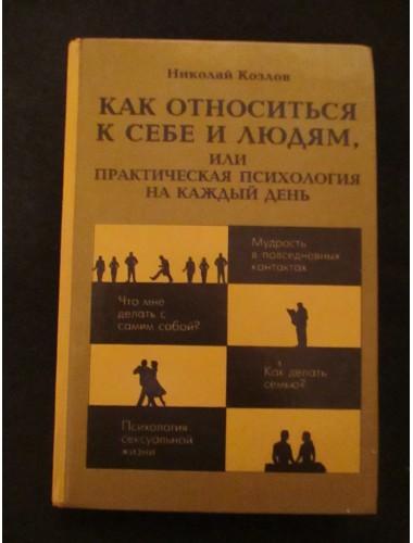 Как относиться к себе и людям, или Практическая психология на каждый день (2003)