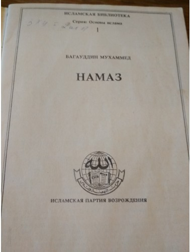 Намаз (1991)