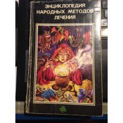 Энциклопедия народных методов лечения (1993)