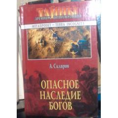 Опасное наследие богов (2004)
