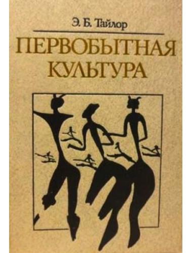 Первобытная культура (1989)