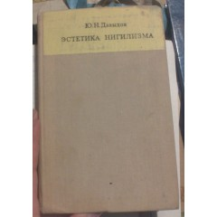 Эстетика нигилизма (1975)