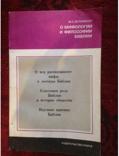 О мифологии и философии Библии (1977)