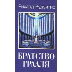 Братство Грааля (1994)