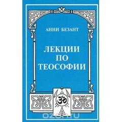 Лекции по теософии (2003)