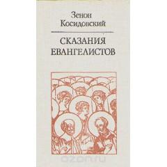 Сказания евангелистов (1981)