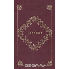 Рамаяна (1986)